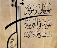 تعرف على تفاصيل الدورة الـ 27 لمهرجان الموسيقى العربية