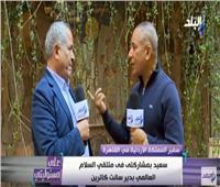 سفير الأردن بالقاهرة: إعطاء الفلسطينيين جزءً من سيناء أمر مرفوض عربيًا