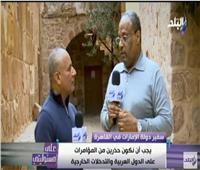 فيديو| سفير الإمارات بالقاهرة: مصر سند الدول العربية