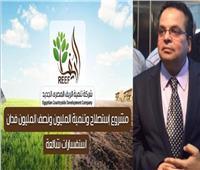 «الريف المصري» ينشئ منطقة خدمات لوجستية لزراعة الظهير الصحراوي للعالمين