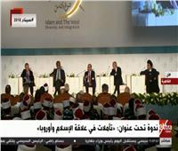 بث مباشر| فعاليات اليوم الثاني للمؤتمرالدولي «الإسلام والغرب»