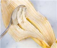 قبل التخلص من «قشر الموز».. فوائده عديدة أبرزها علاج الاكتئاب