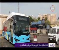 شاهد| انطلاق أول رحلة للأتوبيس الكهربائي بالإسكندرية