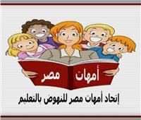 «أمهات مصر» تشيد بحملة «دي لا شقاوة ولا أهمال»