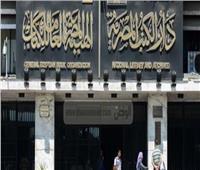 دار الكتب توقف بيع مخطوط قنصوة الغوري