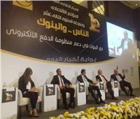 حصاد اليوم الأول للمؤتمر الاقتصادي «الناس و البنوك»