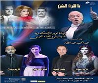 الأحد.. أولى حفلات «ذاكرة الفن» بأوبرا الإسكندرية