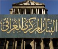 المركزي العراقي: الاحتياطيات الأجنبية تتجاوز 60 مليار دولار