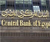 البنك المركزي يكشف حجم أصول الجهاز المصرفي المحلية والأجنبية