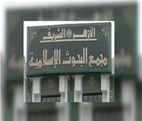 «البحوث الإسلامية» تنظم 10 لقاءات توعوية لموظفي الشرقية