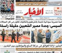 تقرأ في عدد الأخبار  مصر تنهي مأساة «مراكب الموت»