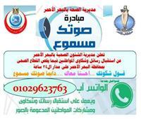 تفعيل خدمة الواتس آب لتلقى شكاوى المواطنين من القطاع الصحي بالبحر الأحمر