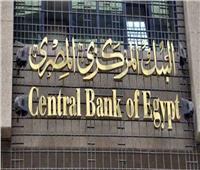 البنك المركزي: 7.7 مليار دولار إجمالي الاستثمار الأجنبي المباشر في مصر