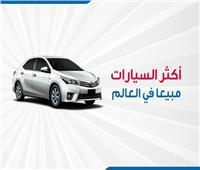 انفوجراف | تعرف على أكثر السيارات مبيعا في العالم
