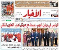أخبار «الأحد»| الرئيس في برلين اليوم.. ويبحث مع ميركل تعزيز التعاون الثنائي