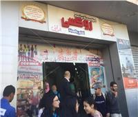التعليم تُغلق مركز للدروس الخصوصية بمصر الجديدة