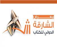 انطلاق فعاليات «معرض الشارقة الدولي للكتاب»..الأربعاء