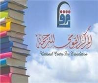ننشر إصدارات القومي للترجمة المشاركة بمعرض الشارقة للكتاب
