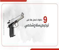إنفوجراف  9 خطوات تحصل بها على ترخيص سلاح شخصي