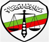 نادي القضاة يطالب بحراسات خاصة للمحاكم