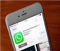 شاهد| خلل تقني بـ«واتساب» يؤثر على هواتف «آيفون»