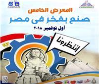 توقيع بروتوكولات تعاون بين معرض «صنع بفخر في مصر» وجامعة عين شمس