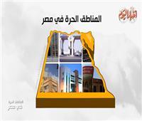فيديوجراف  تعرف على المناطق الحرة في مصر