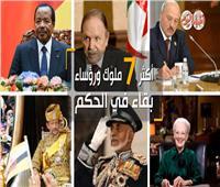 أكثر 7 ملوك ورؤساء بقاء في الحكم