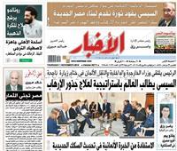 في الأخبار «الخميس»| السيسى يطالب العالم باستراتيجية لعلاج جذور الإرهاب
