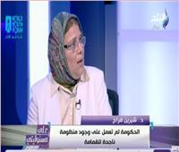 فيديو| فراج: منطقة دفن النفايات بشرق القاهرة مصدر للغازات المسرطنة
