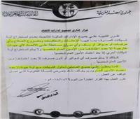 «الأطباء» تحذر من توقف معاشات «المهن الطبية» بسبب الأمين العام