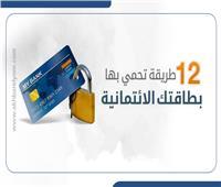 انفوجراف  12 طريقة تحمي بها بطاقتك الائتمانية من السرقة.. تعرف عليهم