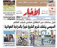 «الأخبار» الجمعة| السيسى يتفقد شرم الشيخ فجرا بالدراجة الهوائية
