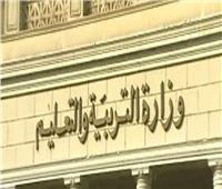 حقيقة فتح وزارة التربية والتعليم باب التعيينات لمعلمين جدد