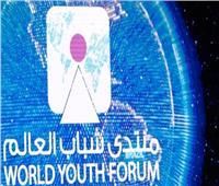 بالصور.. منتدى شباب العالم يتزين بأعلام الدول المشاركة