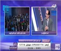 بالفيديو| طارق فهمي: منتدى شباب العالم يضم شخصيات دولية