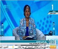 فيديو| وزيرة الشباب برواندا تشيد بالرئيس السيسي في تمكين المرآة بالمجتمع