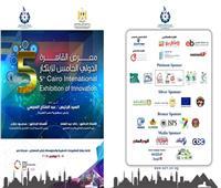 «أخبار اليوم» الراعي الإعلامي لمعرض القاهرة الدولي الخامس للابتكار