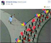 طريقة احتفال «السناجل» بعيد الحب تتصدر «الفيسبوك»