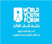 فيديوجراف  منتدى شباب العالم في أرقام