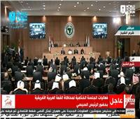 فيديو| السيسي يوجه بإرسال بيان نموذج محاكاة القمة العربية للاتحاد الإفريقي