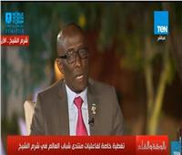 فيديو| سفير رواندا بالقاهرة: ننسق مع مصر لتنظيف وحماية نهر النيل