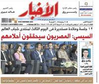 «الأخبار» الثلاثاء  السيسى: المصريون سيحققون أحلامهم