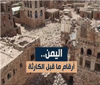 فيديوجراف| اليمن.. أرقام ما قبل الكارثة