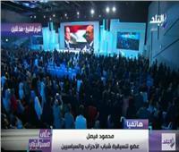 بالفيديو| «شباب الأحزاب»: منتدى شرم الشيخ رفع اسم مصر بالعالم