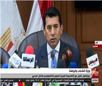 بث مباشر| بروتوكول تعاون بين وزارة الشباب والأكاديمية العربية للعلوم والتكنولوجيا