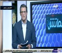 فيديو.. زكريا ناصف: «الكاف» لا يساند الأهلي
