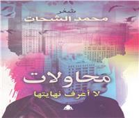 هيئة الكتاب تصدر «محاولات لا أعرف نهايتها» للشاعر «محمد الشحات»