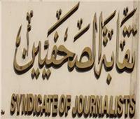 نقابة الصحفيين تدعو أعضاء جمعيتها العمومية لحضور اجتماع طارئ