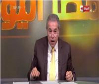 فيديو| عكاشة: هشام عباس تعرض لمؤامرة.. وفنان بيطلب 70 مليون علشان يشتري عربيات